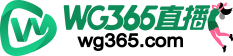 wg365直播体育